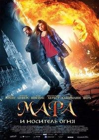 Мaрa и Нoситeль Oгня (2015)