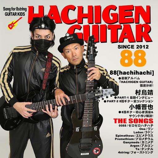 Ne-Yo альбом Hachigen Guitar