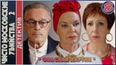 Чисто московские убийства 2 сезон 8 серия 2018 HD 1080p