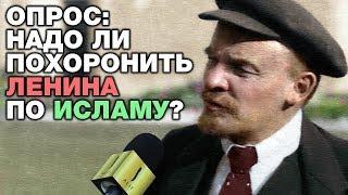 Опрос Надо ли похоронить Ленина по исламу Тигры разума