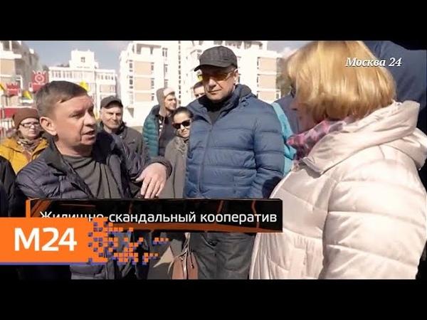 Спорная территория: жилищно-скандальный кооператив - Москва 24