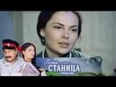 Пока станица спит. 162 серия (2013) Мелодрама @ Русские сериалы