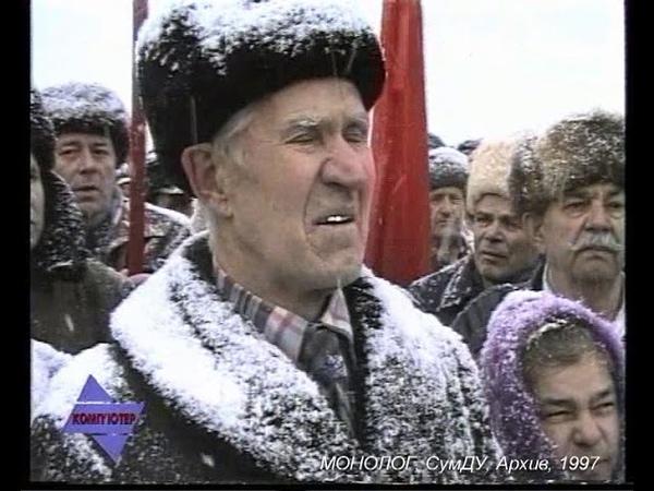 KX 021 97 03 Sumy Miting Kommunistov