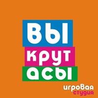 """Логотип Детская игровая студия """"Выкрутасы"""""""