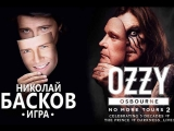 Басков обвинил Оззи Осборна в плагиате, записав видеообращение на английском языке.