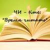 ЧИ-time