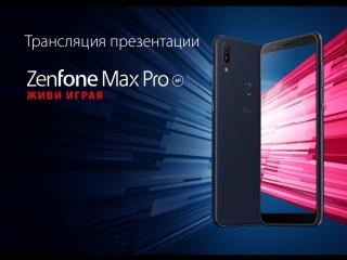 Презентация смартфона ASUS ZenFone Max Pro (M1)