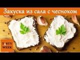 Рецепт: ЗАКУСКА из сала с чесноком (бутербродная намазка)