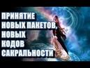 🔹ПРИНЯТИЕ НОВЫХ ПАКЕТОВ, НОВЫХ КОДОВ САКРАЛЬНОСТИ-ченнелинг