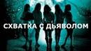 ✅СХВАТКА С ДЬЯВОЛОМ✅ ужасы лучший фильм ✅СХВАТКА С ДЬЯВОЛОМ✅