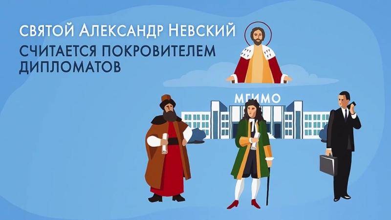 Минутка истории: Александр Невский — покровитель дипломатов