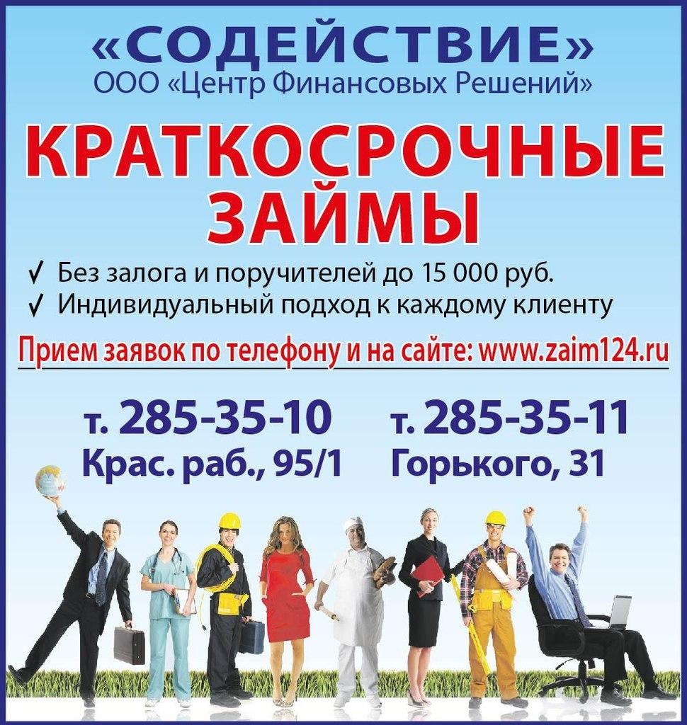 Афиша Красноярск ЦФР Содействие Выгодный займ. Красноярск
