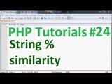 Basic PHP Programming Tutorial 24 String similarity