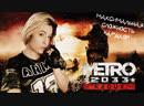 Metro 2033 Redux ➤ Максимальная сложность | В ожидании Metro Exodus