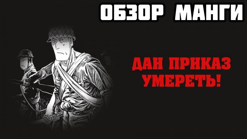 Обзор манги Дан приказ умереть! | Издательство Alt Graph