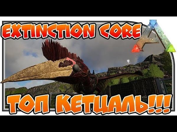 Extinction Core - Топ Кетцалькоатль ARK: Survival Evolved 7