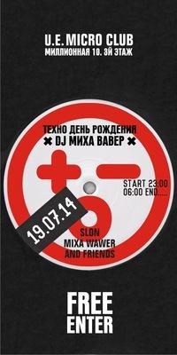 ✖ ТЕХНО ДЕНЬ РОЖДЕНИЯ ✖ DJ MIXA WAWER ✖