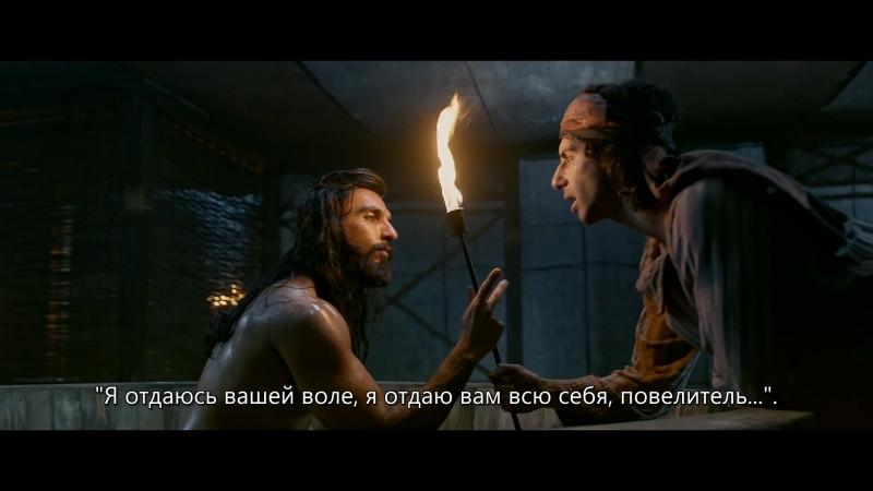 Тизер Падмавати / Padmavati / 2018