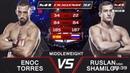 Энок Солвес Торрес vs Руслан Шамилов, M-1 Challenge 97 Tatfight 7