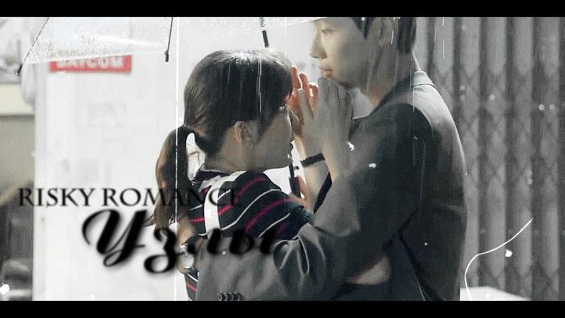 Рискованный роман || Seung Joo In A || Завязала в узлы меня