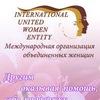 Международная Организация Объединенных Женщин