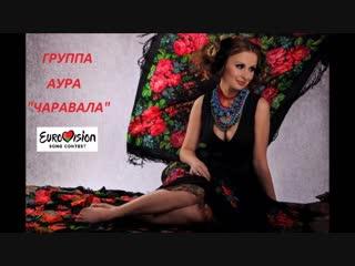 Песня для национального отбора в Беларуси на конкурс Евровидение