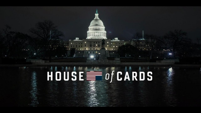 House of cards | карточный домик