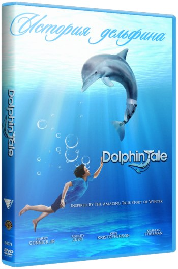 История дельфина в 3Д / Dolphin Tale 3D (Чарльз Мартин Смит / Charles Martin Smith)