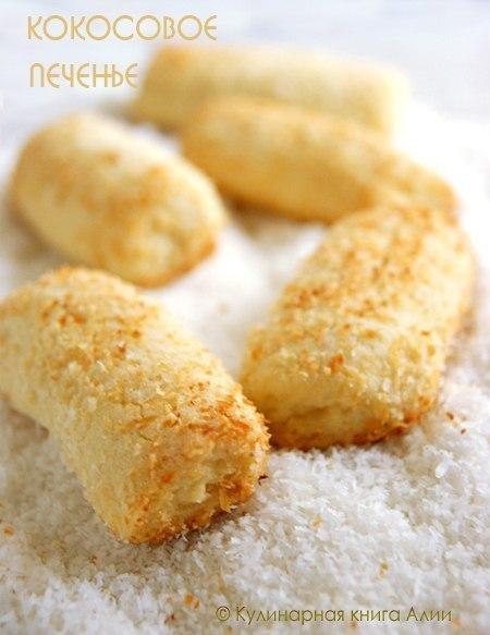 Мягкое и ароматное кокосовое печенье