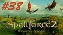 Прохождение SpellForce 2: Dragon Storm (серия 38) Последний квест Каина