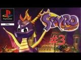 Прохождение Spyro the Dragon - Часть 3 (Peace Keepers, Dry Canyon, Cliff Town)