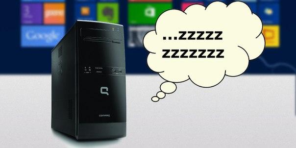 Как вылечить ваш компьютер от беспокойного сна →