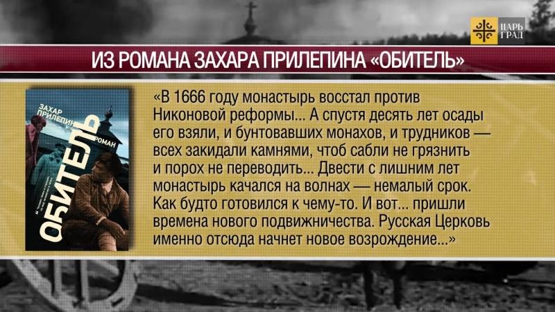 Русь Соловецкая_ святые Зосима, Савватий и Герман – основатели обители на Белом