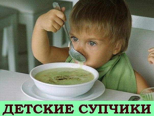 🍴 РЕЦЕПТЫ ДЕТСКИХ СУПОВ Первые блюда обязательно должны входить в детское меню. Детские супы несколько отличаются от взрослых блюд. А разнообразные рецепты супов обеспечат ребенку не только пользу, но и удовольствие. ✔ Детский суп № 1. ЗЕЛЕНЫЙ СУП-ПЮРЕ Понадобится: 1 картофелина, 100 г зеленого горошка, 1 ст. ложка сливок, соль, мята. Приготовление: картофель чистим, режем кусочками и бросаем в подсоленную кипящую воду; горошек опускаем в воду в конце приготовления картофеля на 3 мин.;…