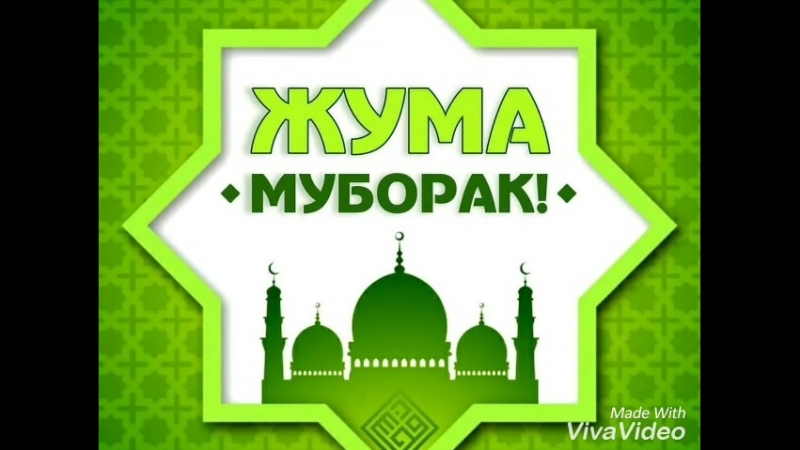 Жума Муборак Всем Мусульманам