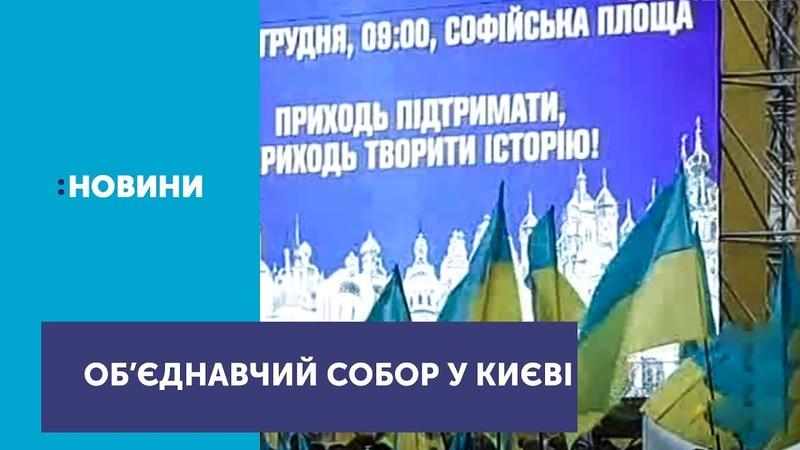 У Софії Київській триває Об'єднавчий собор