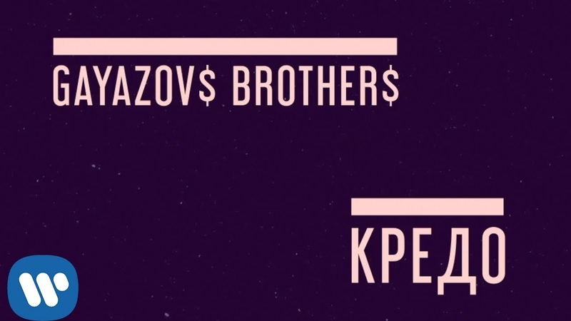 GAYAZOV$ BROTHER$ Кредо Official Lyric Video CINELUX