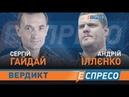 Вердикт з Сергієм Руденком | Сергій Гайдай та Андрій Іллєнко