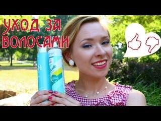 Отчет об использованных продуктах: уход за волосами
