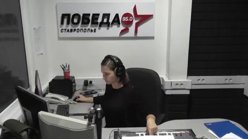 Live: Радио ПОБЕДА FM 95.0 (Ставрополь)
