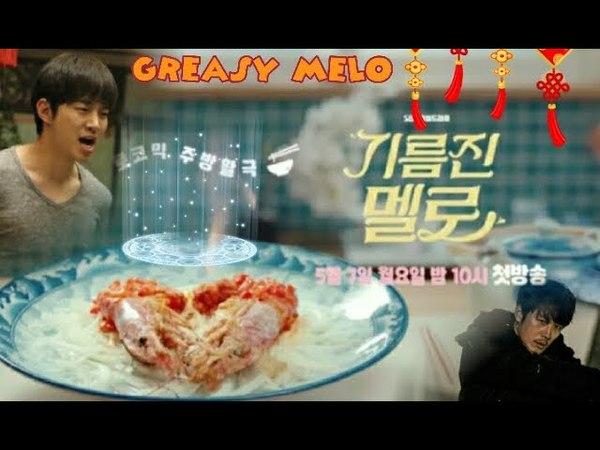 TEASER 1 GREASY MELO(기름진멜로) ☆cast: 2PM Junho,Jang Hyuk,Jung Ryeowon