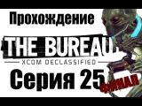 The Bureau: XCOM Declassified - Прохождение [#25] Финал