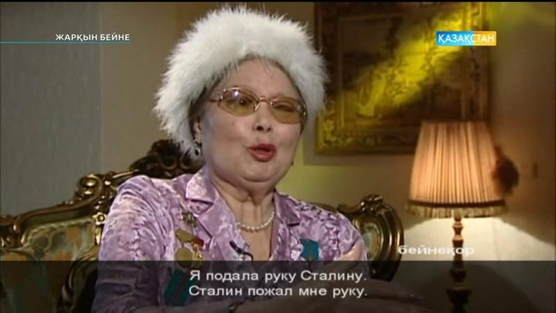 Жарқын бейне - ҚР Халық Қаһарманы, КСРО Халық артисі Роза Бағланова