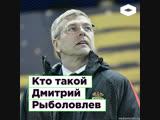 Кто такой Дмитрий Рыболовлев ROMB