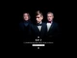 Би-2 с симфоническим оркестром в Кремле — LIVE!