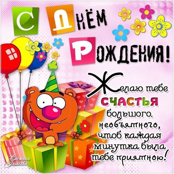 Поздравления в 31 год с днем рождения девушке