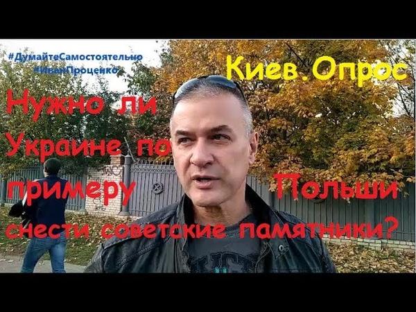 Киев Нужно ли в Украине по примеру Польши снести советские памятники?Соц опрос Иван Проценко
