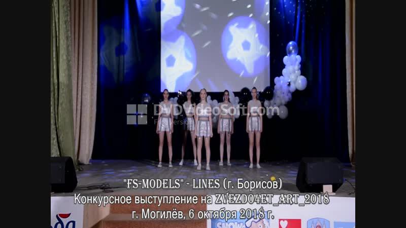 Подиум Школа FS models 1 место Звездочет 06 10 18