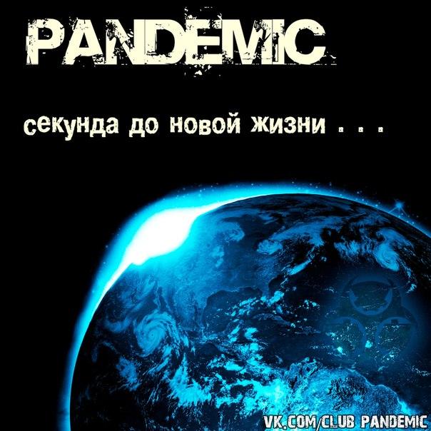 [PandemiC] - Секунда до новой жизни... (2012)