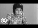 Елена Камбурова Маленький принц 1972